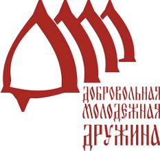 Новосибирская Добровольная молодежная дружина